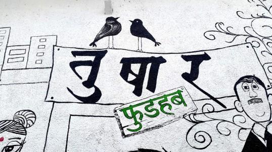 tushar-food-hub-nashik-1